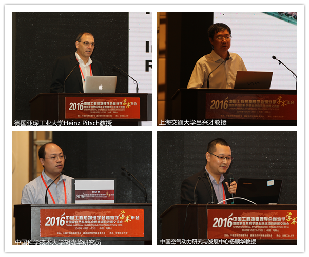 (图文)2016中国工程热物理学会燃烧学学术会议暨国家自然科学基金燃烧